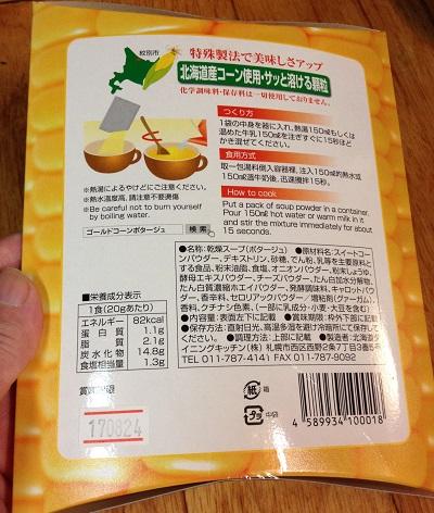 コーンクリームスープ 003.JPG