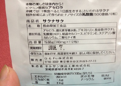 サクナサク 003.JPG
