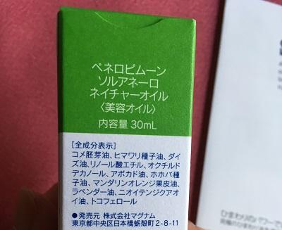 ソルアネーロ 002.JPG