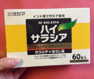 ハイサラシア 001.JPG