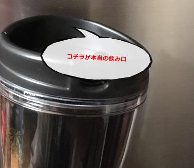本当の飲みくち.JPG