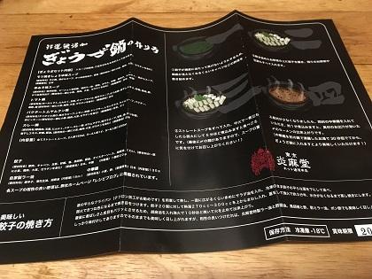 餃子鍋 004.JPG