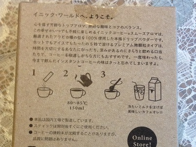INIC珈琲 002.JPG