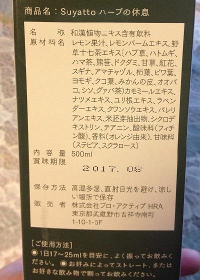 Suyattoハーブの休息 004.JPG